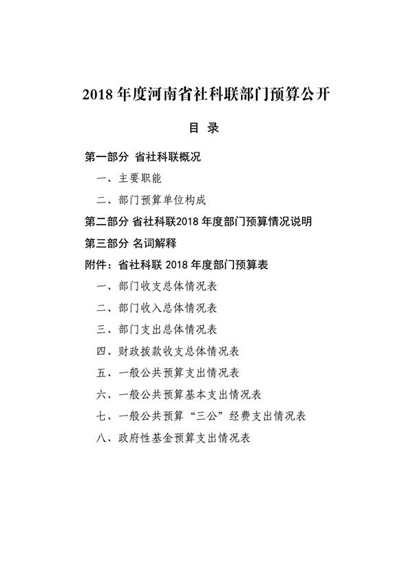 2018年省社科联部门预算公开_01.png