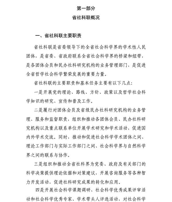 2018年省社科联部门预算公开_02.png