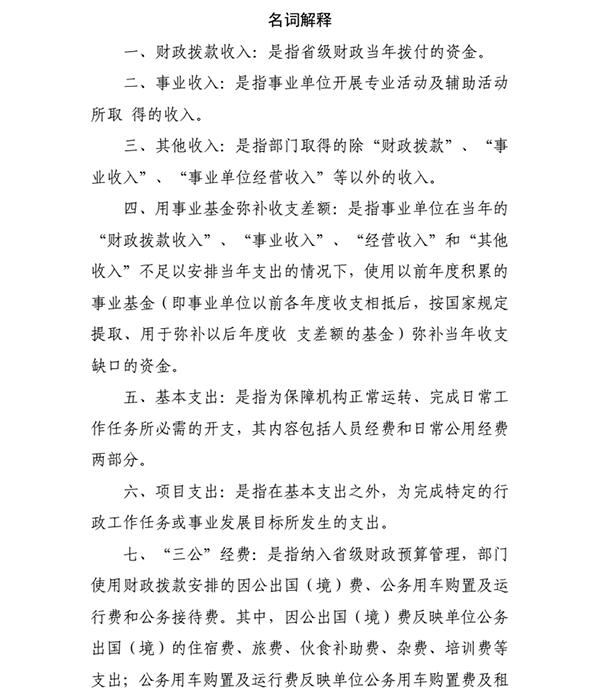 2018年省社科联部门预算公开_07.png