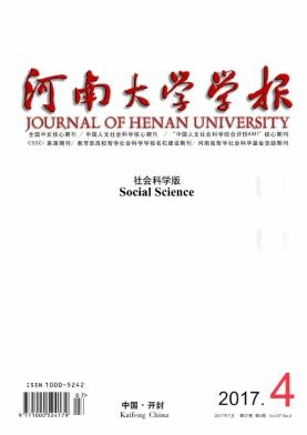 《河南大学学报》(社会科学版)