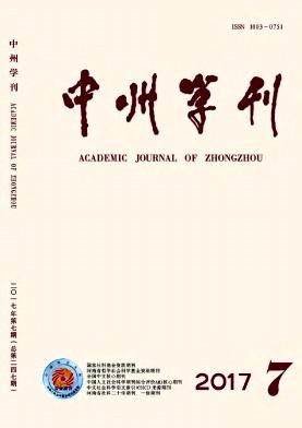《中州学刊》
