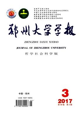 《郑州大学学报》(哲学社会科学版)