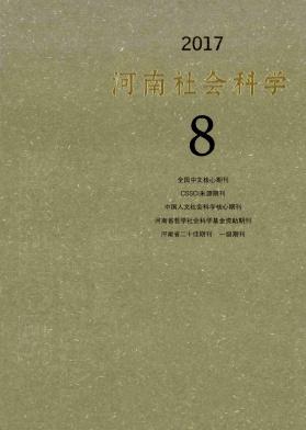 《河南社会科学》