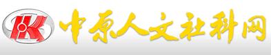 河南社科文摘